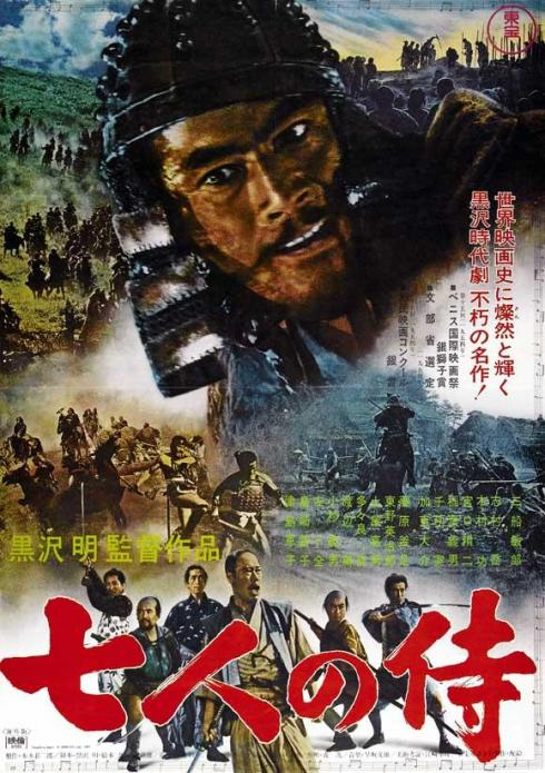Seven_Samurai_poster2